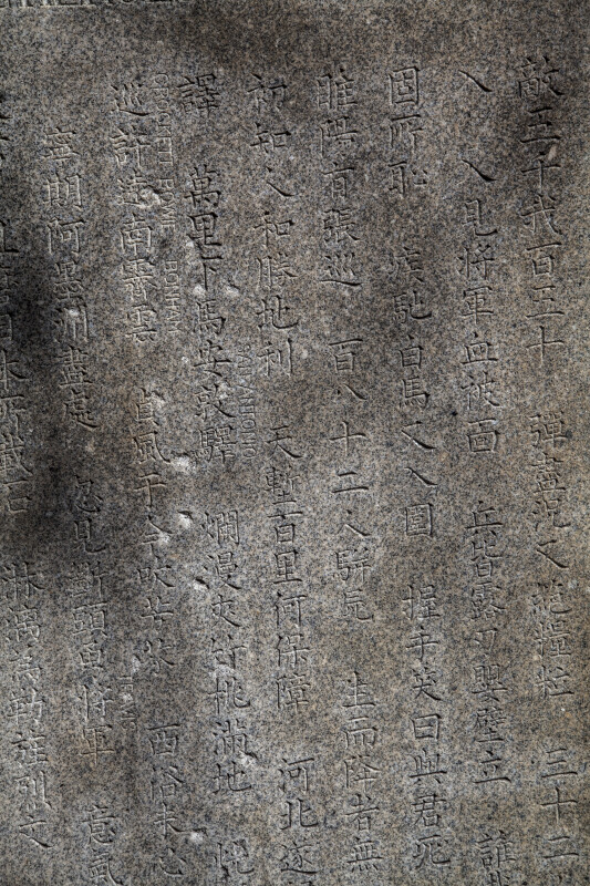 Chinese Characters Etched into Granite at the Alamo Convento Courtyard