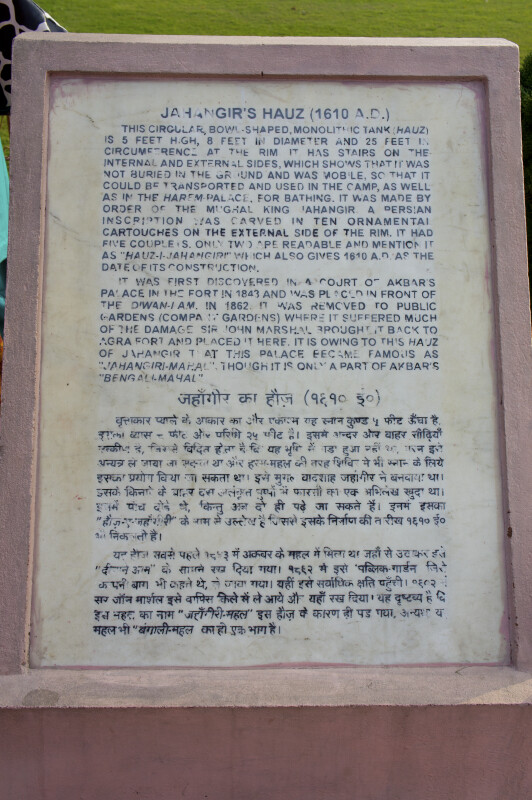 Jahangir's Hauz Sign